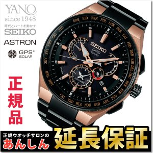 クーポンでお得!SEIKO ASTRON セイコー アストロン SBXB126 エグゼクティブライン ローズゴールドダイヤシールド GPSソーラー 衛星電波時計 yano1948