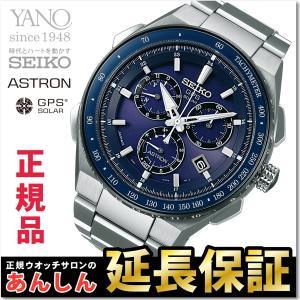 クーポンでお得!SEIKO ASTRON セイコー アストロン SBXB127 エグゼクティブライン クロノグラフ GPSソーラー 衛星電波時計 メンズ 腕時計 yano1948