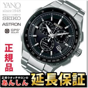 クーポンでお得!SEIKO ASTRON セイコー アストロン SBXB129 エグゼクティブライン クロノグラフ GPSソーラー 衛星電波時計 メンズ 腕時計 yano1948