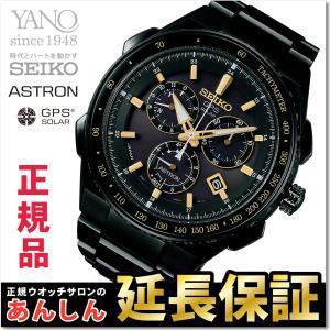 クーポンでお得!SEIKO ASTRON セイコー アストロン SBXB131 エグゼクティブライン クロノグラフ GPSソーラー 衛星電波時計 メンズ 腕時計 yano1948