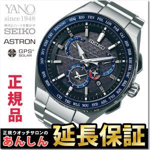 クーポンでお得!SEIKO ASTRON セイコー アストロン SBXB133 エグゼクティブライン ホンダジェット スペシャル限定モデル GPSソーラー 衛星電波時計 yano1948