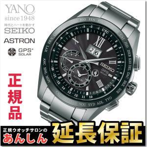 クーポンでお得!SEIKO ASTRON セイコー アストロン SBXB137 ビッグデイト GPSソーラー 衛星電波時計 yano1948