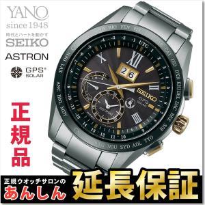 クーポンでお得!SEIKO ASTRON セイコー アストロン SBXB139 ビッグデイト GPSソーラー 衛星電波時計 yano1948
