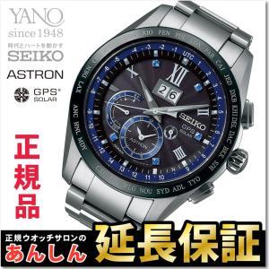 クーポンでお得!セイコー アストロン SBXB145 ビッグデイト アストロン5周年記念限定モデル GPSソーラー 衛星電波時計 メンズ 腕時計 SEIKO ASTRON yano1948