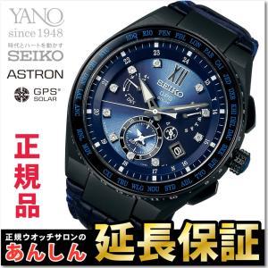 クーポンでお得!セイコー アストロン SBXB157  世界限定500本 エグゼクティブライン ダイヤモンド 限定モデル 腕時計 SEIKO ASTRON yano1948