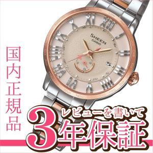 クーポンでお得!カシオ シーン CASIO SHEEN SHW-1600SG-9AJF ソーラー 電波時計 レディース 腕時計 フローティング・インデックス|yano1948