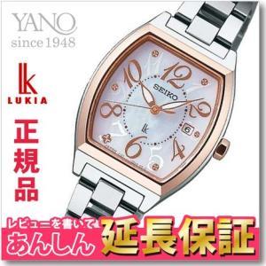 セイコー ルキア  SSVN026 ソーラー 腕時計  レディース Comfotex仕様モデル SEIKO LUKIA サイズ調整無料 ※こちらは電波時計ではありません。|yano1948
