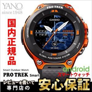 カシオ スマートウォッチ WSD-F20 RG プロトレック アウトドア スマート ウォッチ 腕時計 GPS搭載 PROTREK Smart オレンジ WSD-F20-RG|yano1948