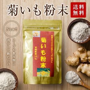 菊いも粉末【100g】宮崎県産キクイモ100%
