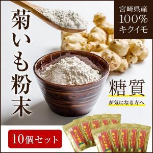 菊いも粉末【100g×10個】宮崎県産キクイモ100%
