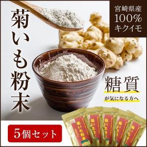 菊いも粉末【100g×5個セット】宮崎県産キクイモ100%|yao800