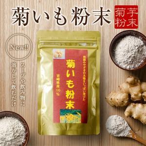 菊いも粉末【100g×5個セット】宮崎県産キクイモ100%|yao800|02
