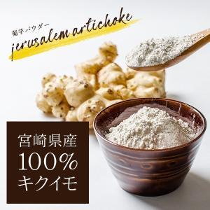 菊いも粉末【100g×5個セット】宮崎県産キクイモ100%|yao800|04