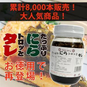 【お徳用】【たっぷり400g】たっぷりにらトロッとタレ yao800