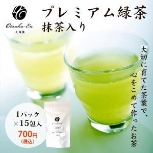 お茶農家「大塚園」のプレミアム緑茶【1パックx15包入】|yao800