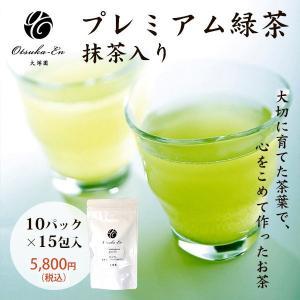 お茶農家「大塚園」のプレミアム緑茶【10パックx15包入】|yao800