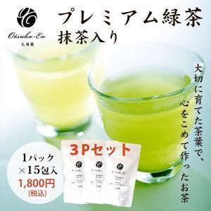 お茶農家「大塚園」のプレミアム緑茶【3パックx15包入】|yao800