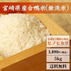 宮崎県産合鴨米(無洗米)【ヒノヒカリ5kg】【送料無料】|yao800