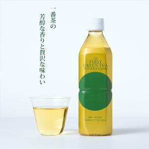 大塚園とプリンスホテルが共同開発したお茶【The FIRST GREEN TEA】1ケース(24本入り)|yao800