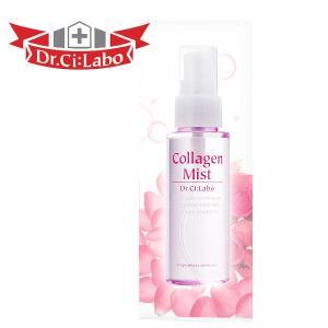ドクターシーラボ コラーゲンミスト80ml エイジングケア成分EGF配合の保湿にこだわったミスト化粧水。