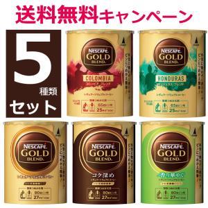 【送料無料】ネスレネスカフェレギュラーソリュブルコーヒーエコ...