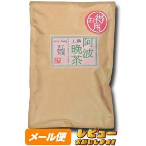 上勝【阿波晩茶】150g (3g×50袋入)【ゆうパケット】 yaohide
