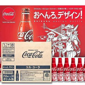 コカ・コーラ スリム「おへんろ。」ボトル 250ml×30缶箱