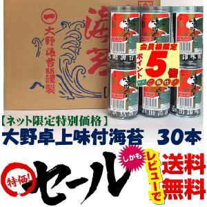【送料無料】大野海苔 味付卓上 30本箱【インタ...の商品画像