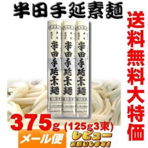 【ゆうパケット】【お試し価格】八百秀半田手延べ素麺 375g(125g×3束)(中太)【阿波の味 半田そうめん】