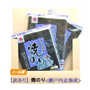 【ゆうパケット】 焼のり(すしはね)全型10枚×3袋