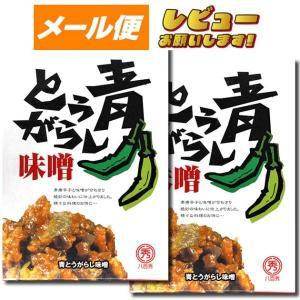 【ゆうメール】【八百秀】青とうがらし味噌 箱(袋入り) 250g×2箱【食べる調味料】 【お味噌】 yaohide