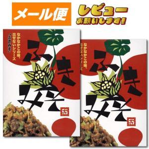 【ゆうメール】【八百秀】ふき味噌 箱(袋入り) 250g×2箱【食べる調味料】 yaohide