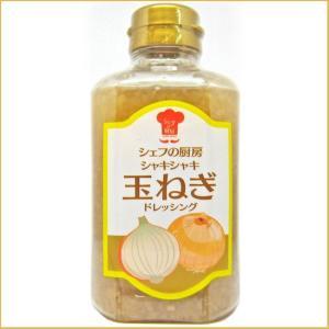 シェフの厨房シャキシャキ玉ねぎドレッシング 330ml yaohide
