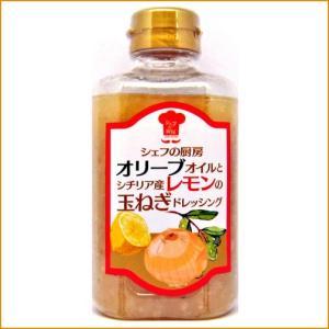 シェフの厨房 オリーブオイルとシチリア産レモンのドレッシンング 330ml yaohide