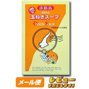 【ゆうパケット】【淡路島産】玉ねぎスープ箱入り 14人前 yaohide