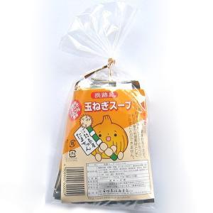 【淡路島産】玉ねぎスープ 袋(10入)