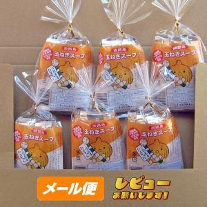 【淡路島産】玉ねぎスープ(10入)×6袋【ゆうメール500】 yaohide