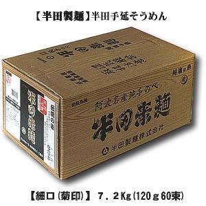 半田製麺 手延べそうめん 菊印(細口) 7.2Kg【阿波の味 半田そうめん】...