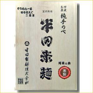 半田製麺 手延べそうめん 4Kg 木箱詰 菊印(細口)
