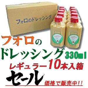 フォロのドレッシング レギュラー 330ml×10本箱 yaohide