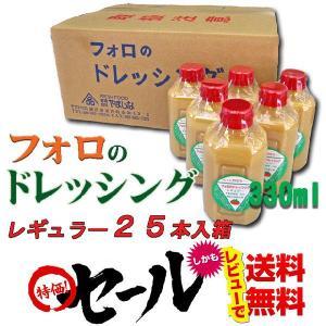【送料無料】フォロのドレッシング レギュラー 330ml×25本箱 ※北海道、沖縄及び離島は別途発送料金が発生します yaohide