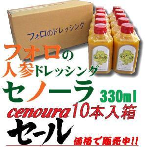 フォロの人参ドレッシング セノーラ 330ml×10本箱 yaohide