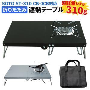SOTO ST-310対応 遮熱 テーブル 折りたたみ式 軽量 コンパクト 収納バッグ付 遮熱板 シングルバーナーの画像