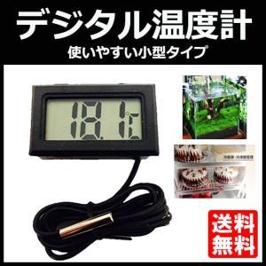 小型 デジタル温度計 水温計 熱帯魚 冷蔵庫 お風呂などの温度チェックに 電池付き  小型のデジタル...