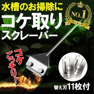 コケ取り スクレーパー プロレイザー 46cm 替え刃11枚付 アクアリウム 水草 苔 水槽 掃除 ...
