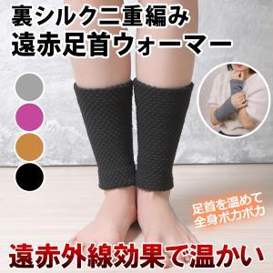 足首ウォーマー 裏シルク 二重編み 保温 遠赤外線 保湿 ぽかぽか あったか 男女兼用 ゆったり|yaostore