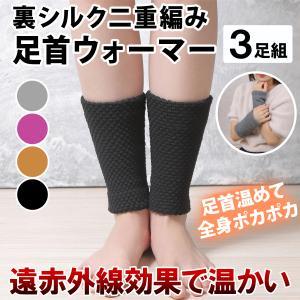 足首ウォーマー 3足組 裏シルク 二重編み 保温 遠赤外線 保湿 ぽかぽか あったか 男女兼用 ゆったり|yaostore