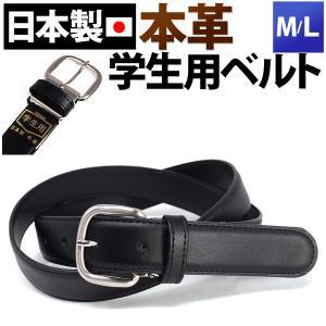 学生用 ベルト 日本製 本革 サイズ調整可能 牛革 レザー 学生ベルト 学生 制服|yaostore
