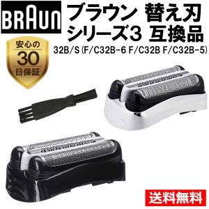 ブラウン 替刃 シリーズ3 互換品 32B 一体型カセット BRAUN 替え刃 シェーバー