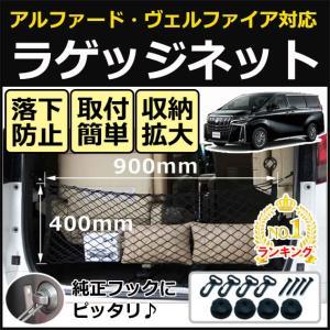 トランクの収納スペース確保、荷物の固定、落下防止におススメのラゲッジネットです。  30系20系のア...